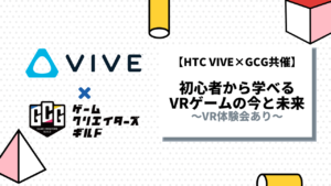 【HTC VIVE×GCG共催】初心者から学べるVRゲームの今と未来(VR体験会併設)