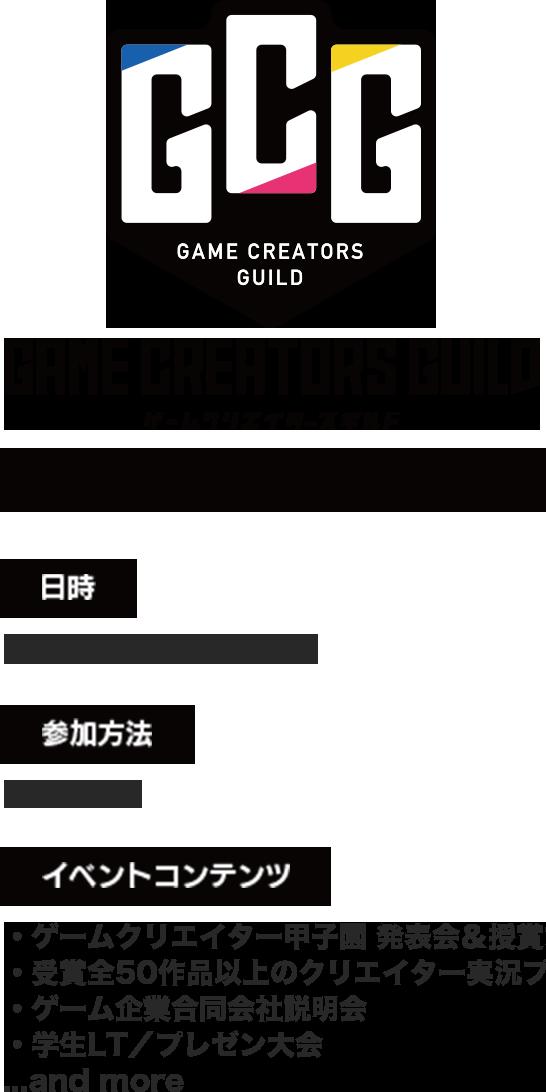 GAME CREATORS GUILD ゲームクリエイターズギルド EXPO2020